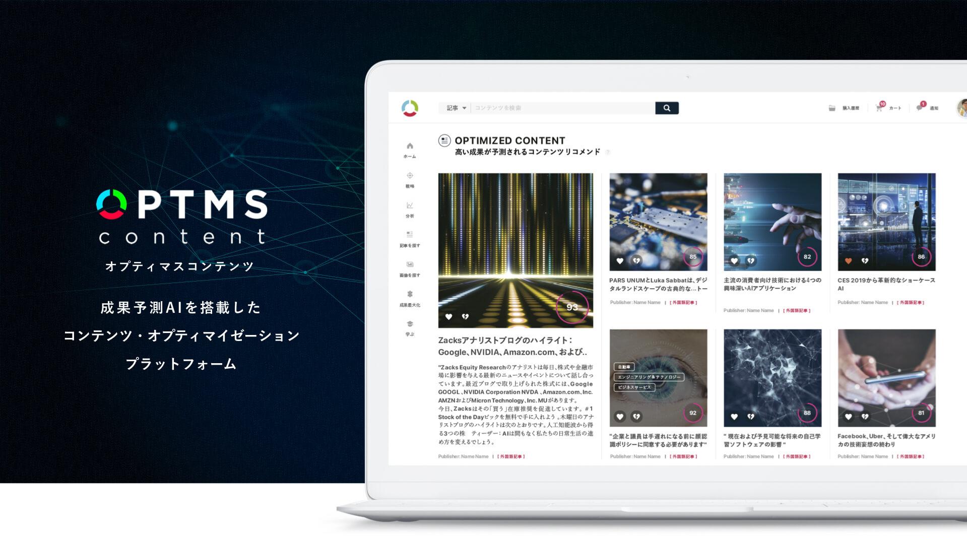 OPTMS CONTENT(オプティマスコンテンツ)。成果予測AIを搭載したコンテンツ・オプティマイゼーションプラットフォーム