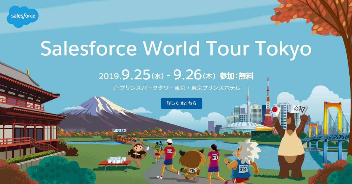 「Salesforce World Tour Tokyo 2019」2019.9.25(水)-9.26(木)参加:無料 ザ・プリンスパークタワー東京/東京プリンスホテル