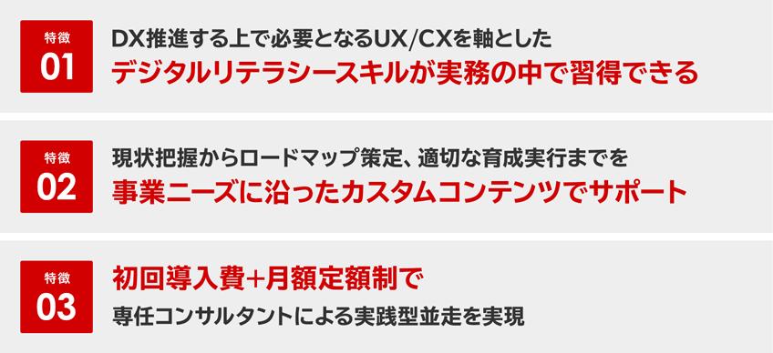 「DX BOOSTER」の特徴