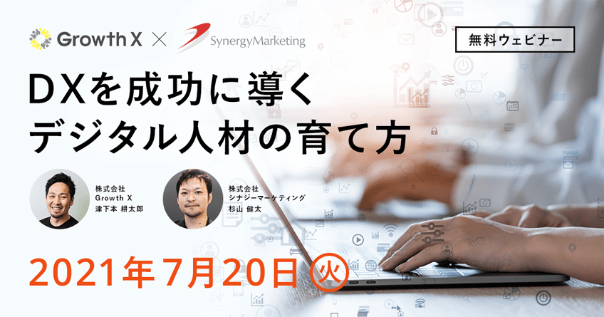 DXを成功に導くデジタル人材の育て方【2021年7月20日開催】