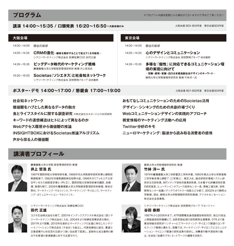 openlab2013_02.jpg