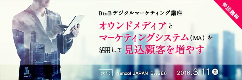 BtoBデジタルマーケティング講座 ~ オウンドメディアとマーケティングシステム(MA)を活用して見込顧客を増やす ~