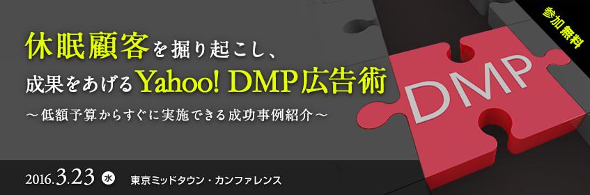 セミナー 休眠顧客を掘り起こし、成果をあげるYahoo! DMP広告術 〜低額予算からすぐに実施できる成功事例紹介〜