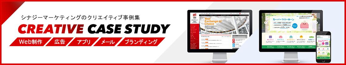 Web制作/広告/アプリ/メール/ブランディング、シナジーマーケティングのクリエイティブ事例集「CREATIVE CASE STUDY」。詳しくはこちら