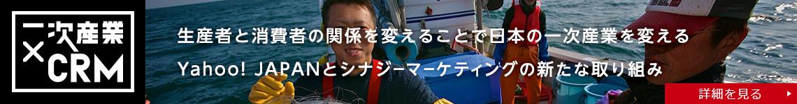 「一次産業×CRM」生産者と消費者の関係を変えることで日本の一次産業を変える。Yahoo! Japanとシナジーマーケティングの新たな取り組み。詳しくはこちら