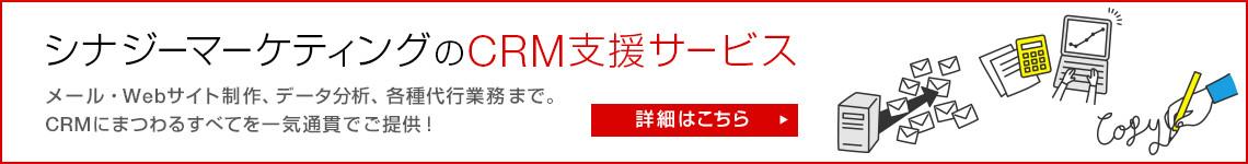 シナジーマーケティングのCRM支援サービス。メール・Webサイト制作、データ分析、各種代行業務まで。CRMにまつわるすべてを一気通貫でご提供!詳しくはこちら