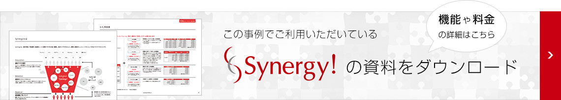 この事例でご利用いただいている「Synergy!(シナジー)」の資料をダウンロード。機能や料金の詳細はこちら