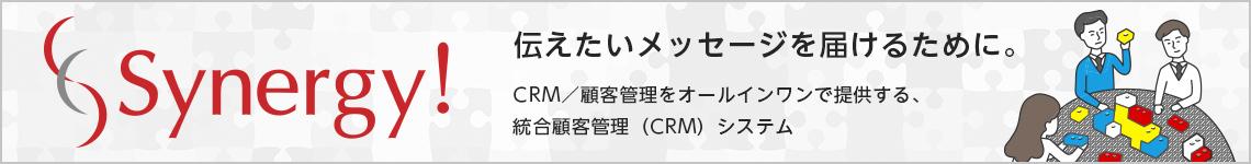 「Synergy!(シナジー)」伝えたいメッセージを届けるために。CRM/顧客管理をオールインワンで提供する、総合顧客管理(CRM)システム。詳しくはこちら