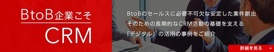 BtoB企業こそCRM BtoBのセールスに必要不可欠な安定した案件創出、青のための長期的なCRM活動の基礎を支える「デジタル」の活用の事例をご紹介します