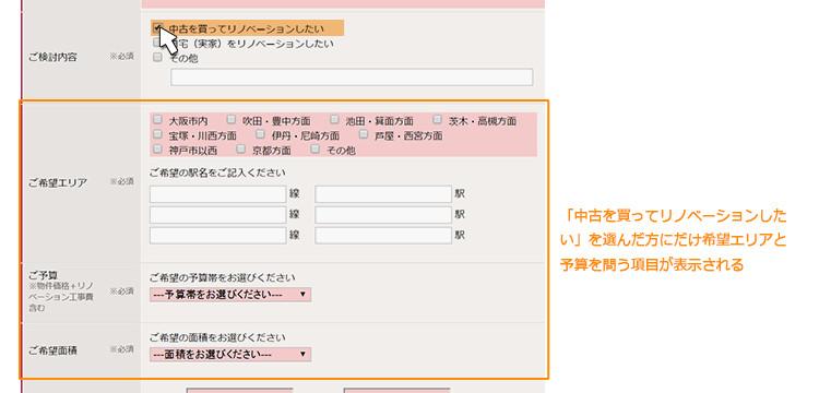 pic_showcase_hankyu-fudosan_06