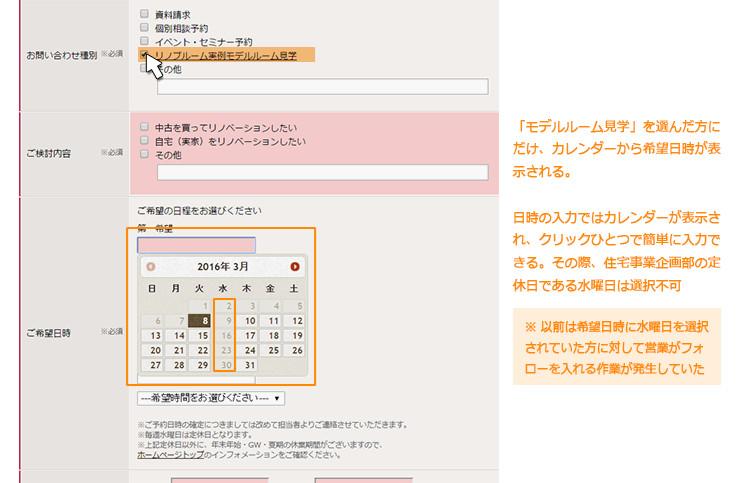 pic_showcase_hankyu-fudosan_07