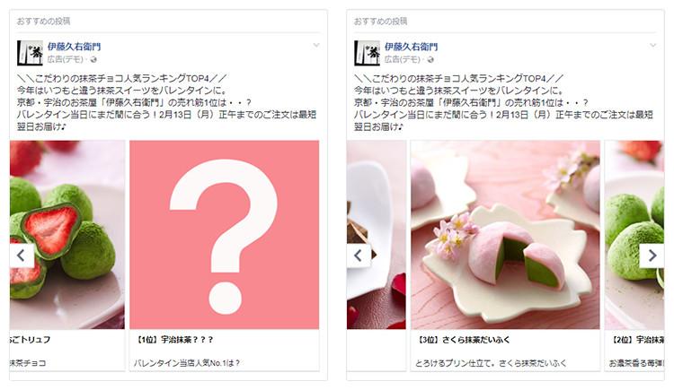 実際にバレンタインに配信したFacebook広告