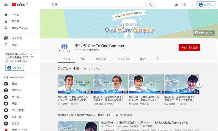 Youtubeチャンネル「OneToOneCampus」