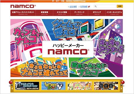 ナムコのWebサイト