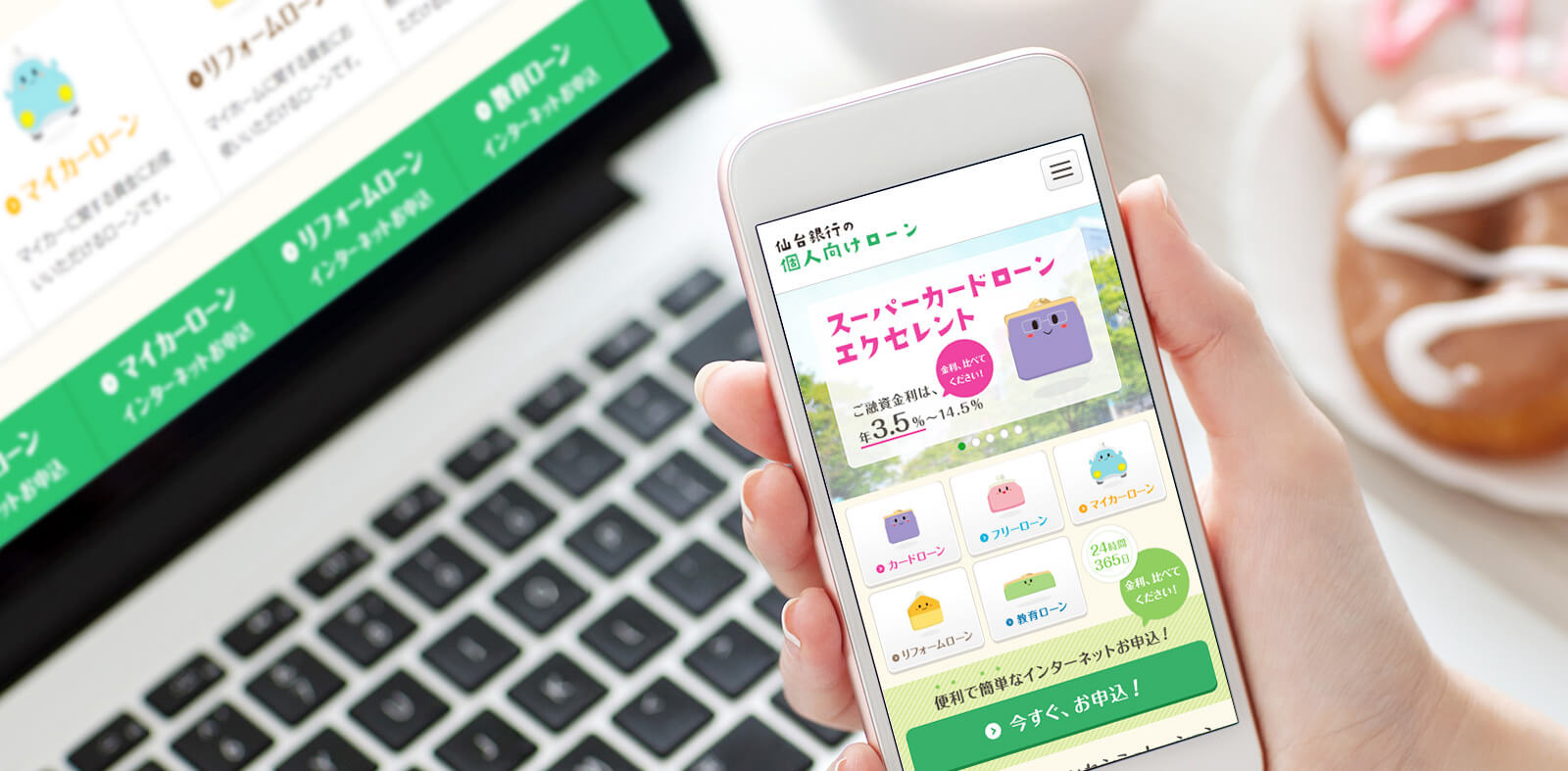 プロモーションの一つとして弊社で作成した、仙台銀行様の個人向けローンのWebページ