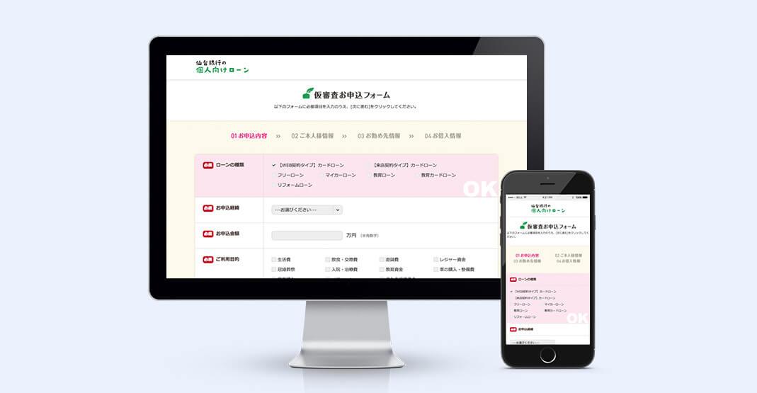 仮審査お申込フォーム画面イメージ